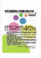 市民活動団体との協働の基本方針