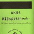 NPO法人 西東京市 多文化共生センター