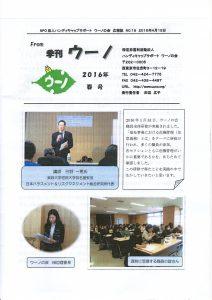NPO法人ハンディキャップサポートウーノの会