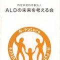 NPO法人 ALDの未来を考える会
