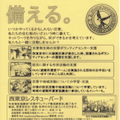 西東京レスキューバード