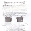 NPO法人 世界の子どもたちに暖かいセーターを送る会