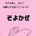 NPO法人ACT田無たすけあいワーカーズ そよかぜ