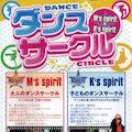 ダンスサークルM's spirit & K's spirit