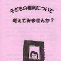 「西東京市子どもの権利に関する条例」の実現をすすめる会