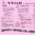 NPO法人 ワーカーズ・コレクティブちろりん村