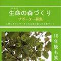 アジア植林友好協会