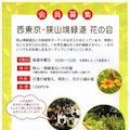 西東京・狭山緑道花の会