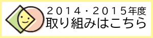 2014・2015年度はこちら